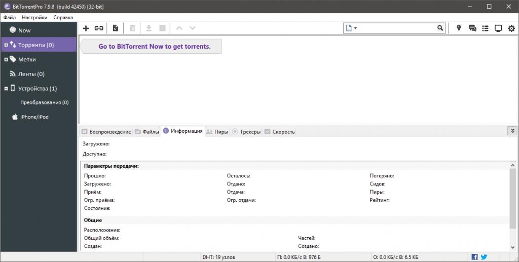 BitTorrent Pro 7.10.5 Build 45785 Stable | Portable